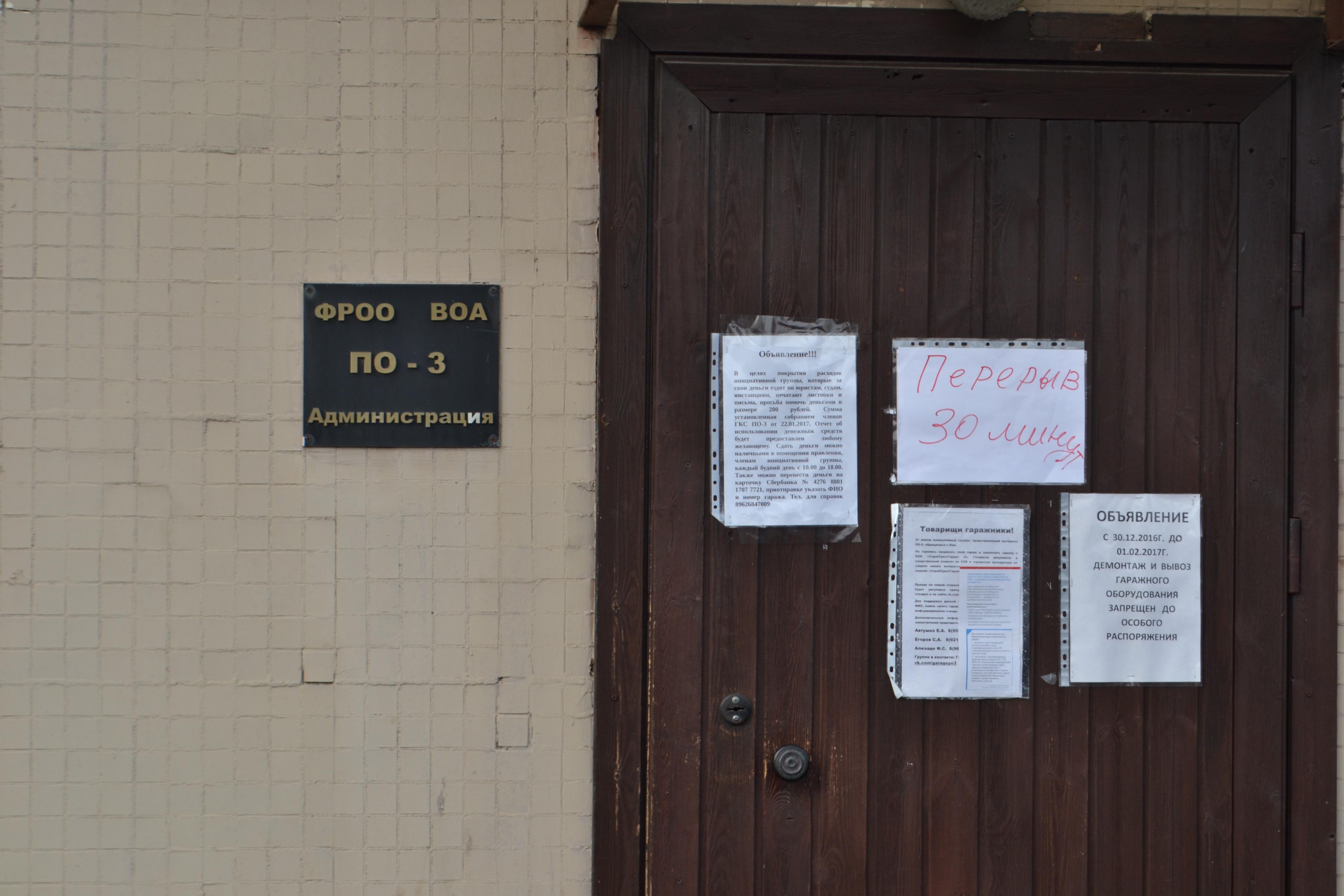 Листки с оперативной информацией на входе в правление кооператива