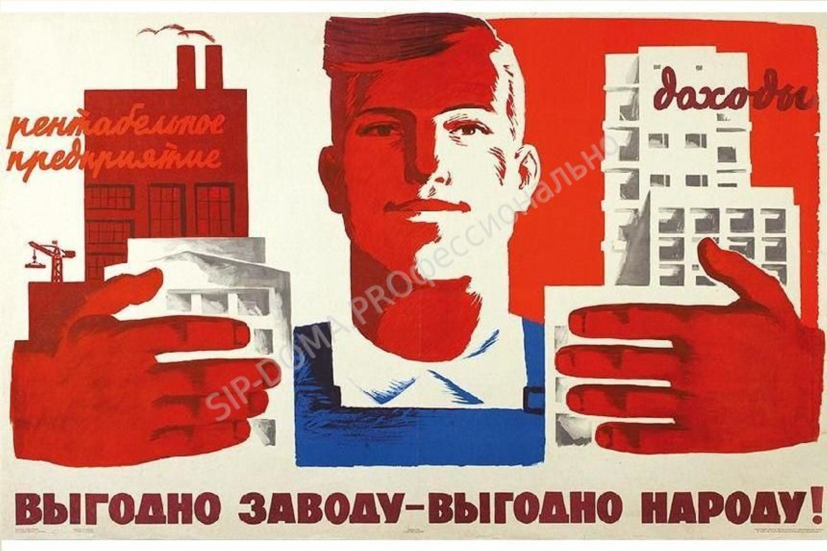 Плакат_рентабельное_производство (Large)