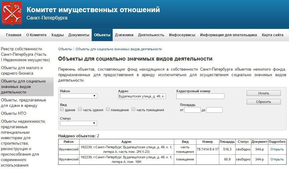 Скрин с сайта КИО, сделанный родителями 22 мая.